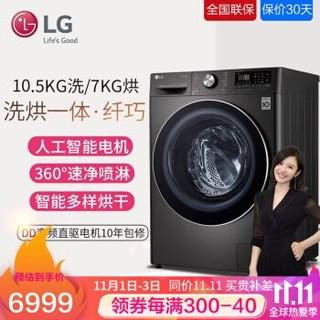 LG 10.5公斤直驱变频滚筒洗烘一体机蒸汽除菌 360°速净喷淋FQ10BV4耀岩黑