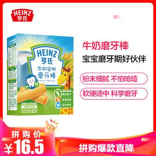 Heinz 亨氏 牛奶磨牙棒 2段 64g