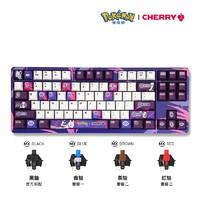 CHERRY 樱桃 G80-3000S 皮卡丘超梦定制机械键盘 黑轴