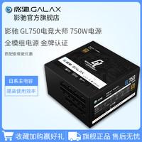 影驰电竞大师GL750全模电源80PLUS金牌认证额定750W静音模组电源
