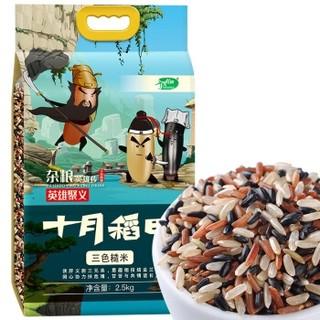 十月稻田 三色糙米 2.5kg *7件