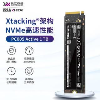 长江存储 致钛  Active系列 PC005 NVME 固态硬盘 1TB