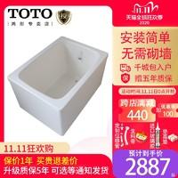 现货TOTO坐式浴缸 日本进口迷你带裙边小户型独立式0.8米1米1.2米