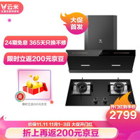 VIOMI 云米 VK706+JZT-VG303 烟灶套装