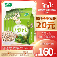 【双11预售】十月稻田 贵州小粒薏仁米新鲜薏米祛湿农家自产1kg*6