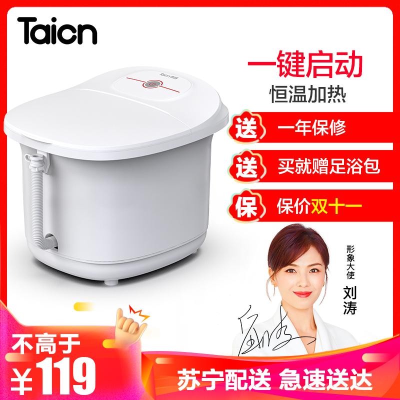泰昌(TAICHANG) TC-08EJ8B1全自动洗脚盆自动加热家用足疗养生足浴盆