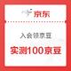 移动专享:京东 Woolworths海外旗舰店 入会领京豆 实测领到100京豆