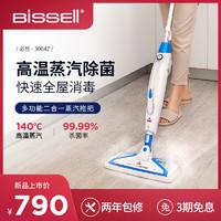 bissell必胜蒸汽拖把高温除菌杀菌家用擦地多功能非无线洗地机