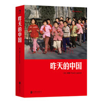 昨天的中国 摄影集画册