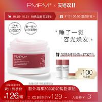 PMPM玫瑰红茶睡眠面膜免洗式夜间修护提亮肤色面膜烟酰胺成分面膜