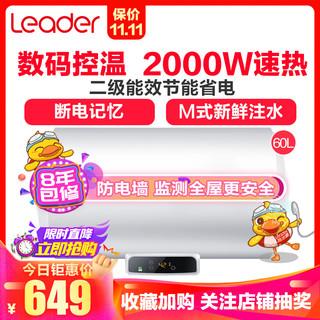 Haier/统帅60升电热水器LES60H-LT 数码控温 2000W速热 二级能效节能省电 安全防电墙检测全屋