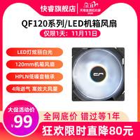 Cryorig快睿QF120风扇12cm电脑机箱风扇自带LED白色灯光强劲散热