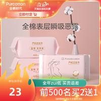 [双11预售]全棉时代产妇后专用卫生巾女整箱专用孕产月子入院24片