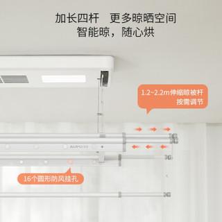 AUPU 奥普 L52 LED照明四杆智能电动晾衣架