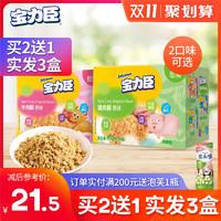 宝力臣宝宝儿童猪肉酥20袋/盒 宝宝零食营养可搭配婴儿辅食肉松