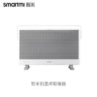 考拉海购黑卡会员:Smartmi 智米 DNQGRH09ZM GR-H石墨烯取暖器
