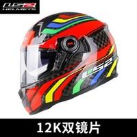 LS2 FF396 摩托车头盔 全盔双镜片