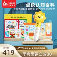 趣威文化早教儿童双语2代百科书天猫精灵智能AI智能点读笔3-6岁