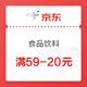 优惠券码、领券防身:京东 食品饮料 满59-20元 超值优惠券!速领!