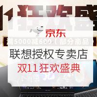 京东 联想西南授权专卖店 双11狂欢盛典
