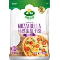 丹麦进口爱氏晨曦Arla马苏里拉奶酪丝200g 芝士碎 披萨焗饭拉丝百分百干酪