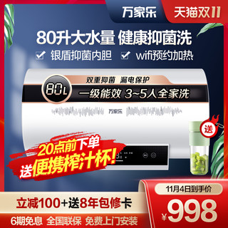 万家乐D80-J3电热水器80升家用卫生间速热储水式节能租房洗澡抑菌