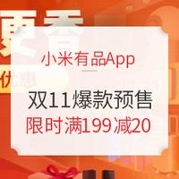 小米有品App  11.11抢预售 价更香