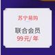 促销活动:苏宁易购SUPER会员+万达观影卡 99元/年,每月100元无敌券向你走来!