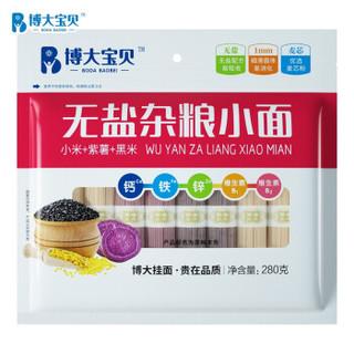 博大无盐杂粮小面 儿童面小米紫薯黑米钙铁锌维生素小面280g *3件