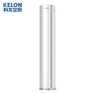 KELON 科龙 玉润 KFR-72LW/MF2-X1 变频冷暖 立柜式空调 3匹