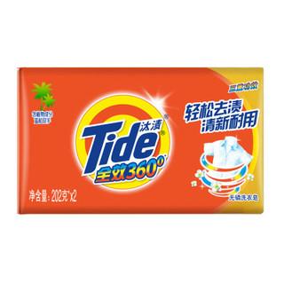 Tide 汰渍 全效360度洗衣皂 202g*2块  *3件