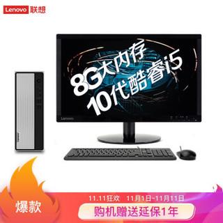 联想(Lenovo)天逸510S 英特尔酷睿十代i5 台式机电脑整机(i5-10400  8G 1T wifi win10 三年上门)21.5英寸
