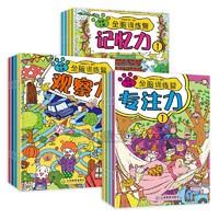 《儿童全脑训练营》全12册