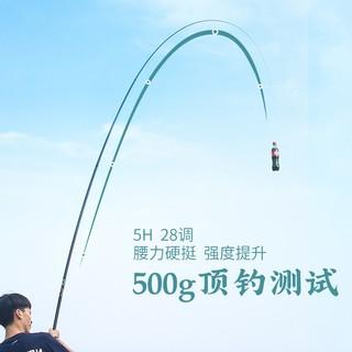 Yuzhiyuan 渔之源 5H28 超轻超硬碳素钓鱼竿