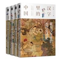 京东PLUS会员:《汉字里的中国》(套装4册)