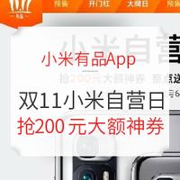 小米有品App 11.11小米自营日