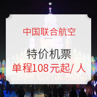 中联航特价机票,三亚-北京,上海-哈尔滨,长冶-南昌