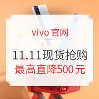 vivo官网11.11狂欢购