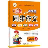 《培優同步作文5年級上》天津科學技術出版社