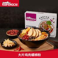 【双11】KAIFENGCAI速食方便酸辣鸡肉螺蛳粉1包装