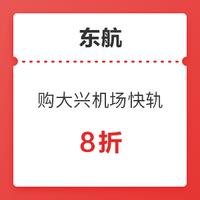 移动专享:随心飞可用!东航 大兴机场快轨