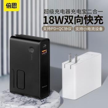 京东PLUS会员:BASEUS 倍思 移动电源/充电器 二合一 10000mAh