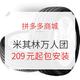 百亿补贴:拼多多商城 米其林轮胎万人团 175/185/195/205/215 209元起包安装(多规格可选)