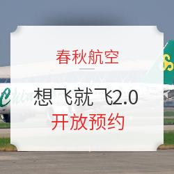 """官宣!春秋航空版""""随心飞""""开放预约 购买后半年内有效"""