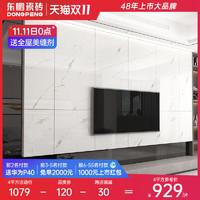 定制东鹏瓷砖岩板石纹大理石电视背景墙瓷砖大板轻奢影视墙电视墙