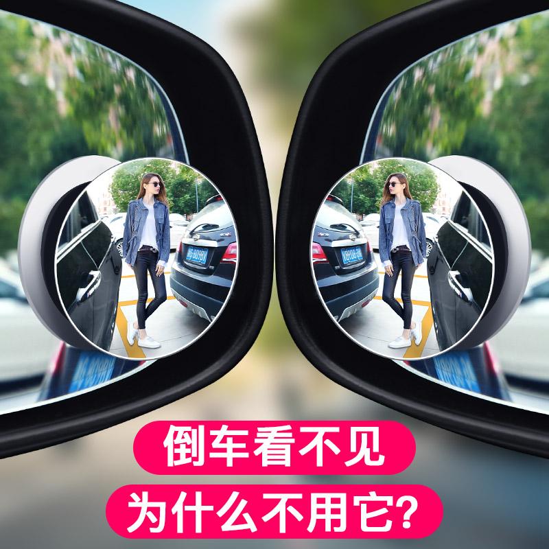 汽車后視鏡小圓鏡子倒車輔助鏡盲區反光鏡360度廣角盲點高清神器