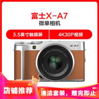 富士(FUJIFILM)微单相机X-A7(XC15-45MM)棕色