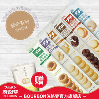 BOURBON波路梦普奇饼干套装零食品6条装随意挑选早餐