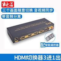 AIS艾森 hdmi切换器3进1出4K高清分配器三进一出视频带音频分离器脑屏幕切换器电视分配器一分三