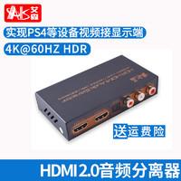 AIS艾森 HDMI音频分离器转光纤同轴5.1高清盒子接显示屏4K@60机顶盒接电脑显示器转换线小米电视音频转换器